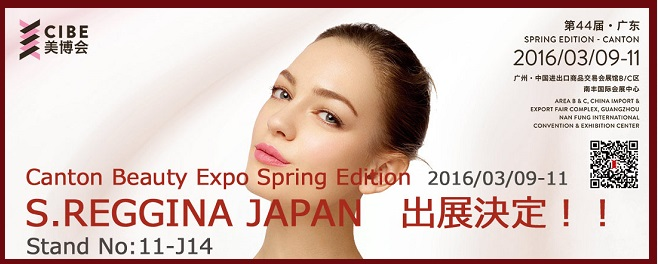 ��������������Ƥ�Ÿ����Canton Beauty Expo�˽�Ÿ����