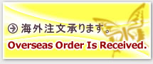 ������ʸ����ޤ���Overseas Order Is Received.