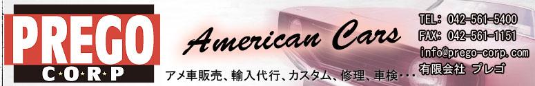 PREGO -プレゴ- アメ車の販売、輸入代行、カスタム、車検、修理