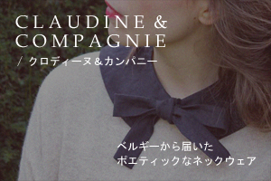 Claudine & Compagnie / クロディーヌ&カンパニー
