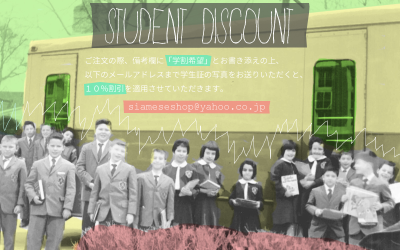 Student Discount!学生割引のご案内