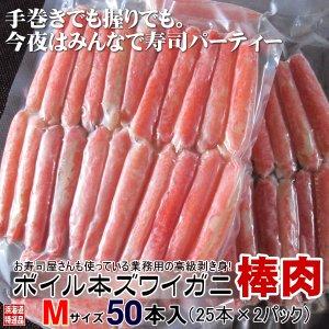 ボイル本ズワイガニ棒肉(Mサイズ)/50本