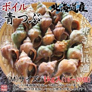 焼き用・北海道産ボイル青つぶ(M)/1kg