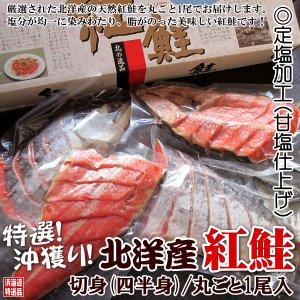 甘塩!北洋産紅鮭(特大)/切身