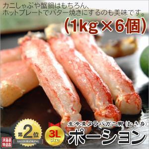 生冷凍タラバガニ脚・ポーション(3L)1kg×6個入