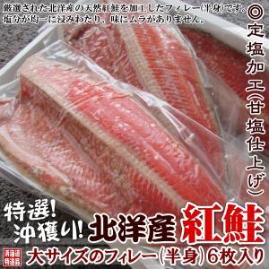 甘塩!北洋産紅鮭フィレー(大サイズ6枚入)