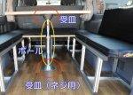 車内インテリア(ベッドやテーブル関係) テーブルポールセット(テーブルの脚と受皿)