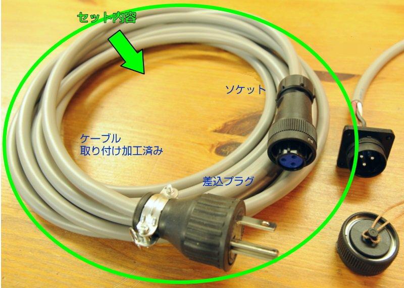 車外からサブバッテリーにワンタッチ充電する為のケーブル