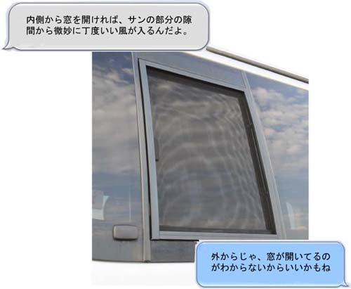 バグネット装着 窓が開いていても外からわかりにくいのがいい