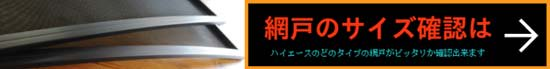 200系1〜3型(H16年8月〜H25年11月)ハイエース用バグネット(網戸)−ブラック【画像11】