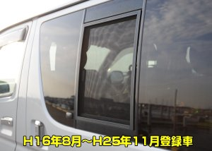200系1〜3型(H16年8月〜H25年11月)ハイエース用バグネット(網戸)−ブラック【画像8】