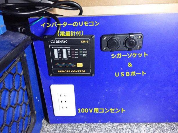 ハイエースに USBポート也シガーソケットなど電装品を施工