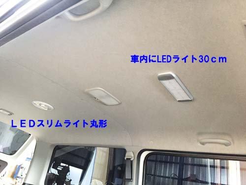 天井にLEDライトを取り付けて、車内で過ごしやすく