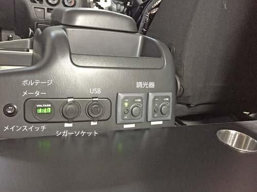 USBポート シガーソケット ボルテージメーター 調光器 メインスイッチをハイエースのセンターコンソールに取り付け施工