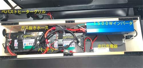 ハイエース車中泊で必要な電装品を取り付け