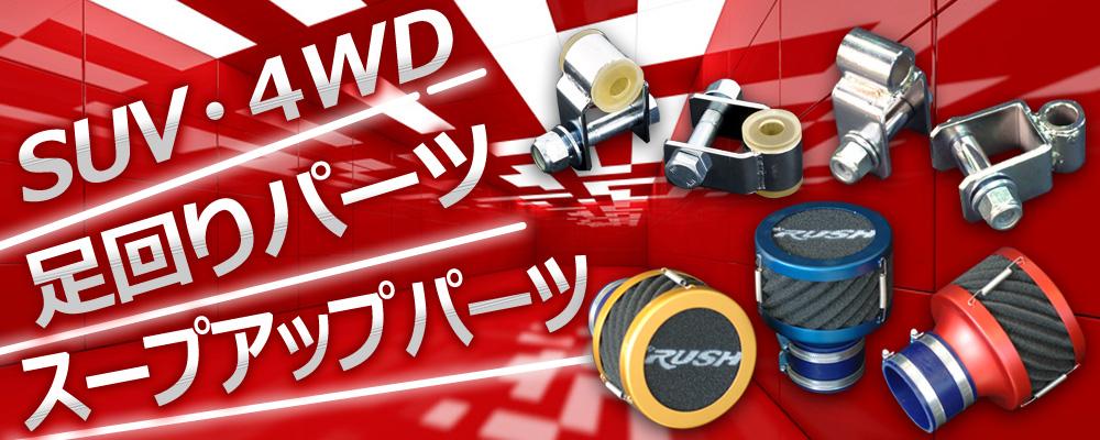 剥き出しタイプのエアクリーナーと車高UPの賢いショック延長ブラケットでショックのストローク確保
