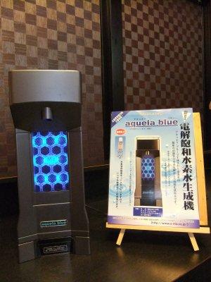 電解飽和水素水サーバー アキュエラ・ブルー1ヶ月お試しレンタル