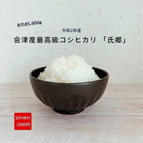 送料込み900円お試しパック 氏郷 【白米 900g】