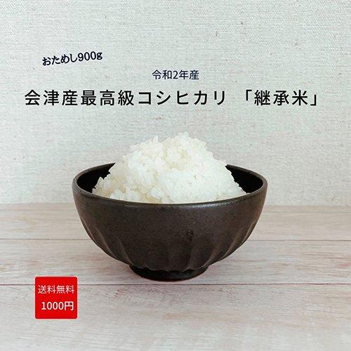 送料込み900円お試しパック 本田屋継承米 【白米 900g】