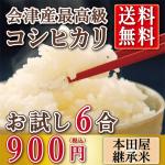令和2年産 送料込み900円お試しパック 本田屋継承米 【白米 900g】