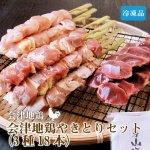 【送料無料】【地鶏ネット】会津地鶏 やきとりセット(3種・18本)
