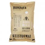 【新米】 令和2年産 本田屋継承米【特別栽培コシヒカリ】10年熟地 白米 5kg