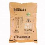 【新米】 令和2年産 本田屋継承米【特別栽培コシヒカリ】10年熟地 玄米 2kg