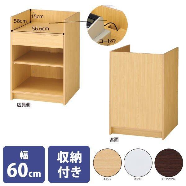 レジ台 レギュラーサイズ 木製 コード穴付き [EX6-140-7]