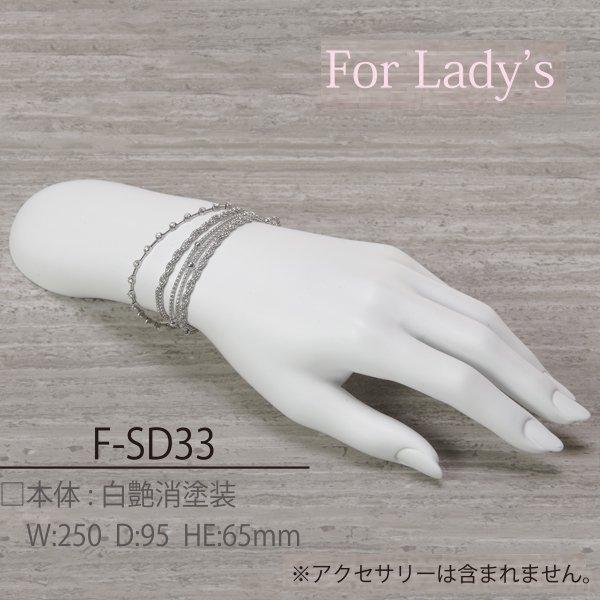 ハンドトルソー 女性用 左手先 白 ハンドマネキン レディース [F-SD33]
