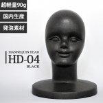 ヘッドマネキン 頭部トルソー 顔有り ブラック [HD-04BK]