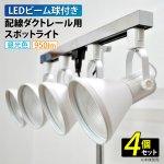 配線ダクト用 スポットライト LED ビーム球 電球付き 4個セット 昼光色 ホワイト [DIS-LT-01]