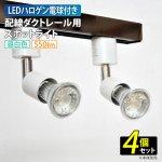 配線ダクト用 スポットライト LED ハロゲン 電球付き 4個セット 昼白色 ホワイト [DIS-LT-02]