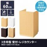 【法人限定】受付 レジカウンター 3方枠型 幅60cm カラー4色 [EX6-144-2-1]