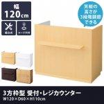 【法人限定】受付 レジカウンター 3方枠型 幅120cm カラー4色  [EX6-144-2-2]