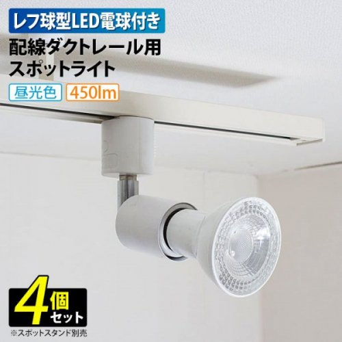 配線ダクト用 スポットライト LED レフ球 電球付き 4個セット 昼光色 ホワイト [DIS-LT-03]