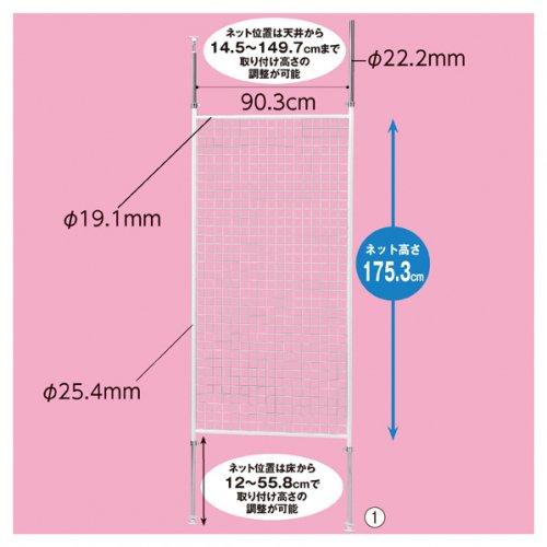 ディスプレイネット 長ネットタイプ W90cm [EX5-125-10 ]