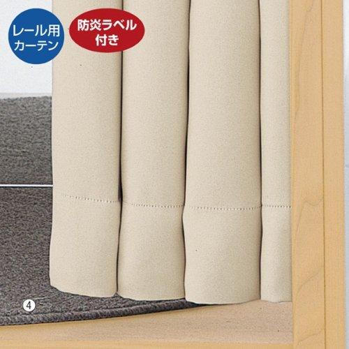 フィッティングルーム用カーテン レールタイプ H190cm 選べるカラー4色 【EX6-139-4-4】