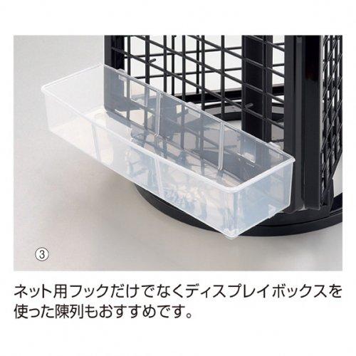 樹脂製卓上回転ネットディスプレイ【EX6-127-7】専用ディスプレイボックス半透明3個セット【EX6-127-7-3】