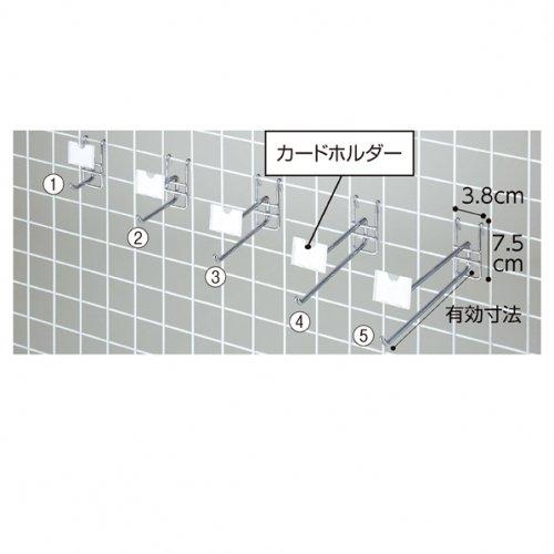 ネット用2段フック(φ6mm) クローム 10本セット 選べる5サイズ【EX6-427-19-1】