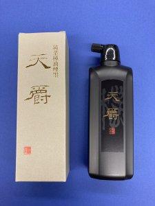 墨運堂 墨液 天爵(中濃墨) 500ml