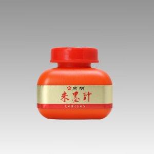 開明 朱墨汁 墨地型 120ml