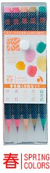 あかしや水彩毛筆 彩 春を描く5色セット