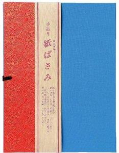 紙ばさみ 青
