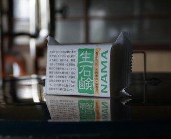 生石鹸<無添加・無香料・NAMA石けん>