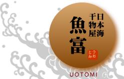 日本海 新潟村上 笹川流れ こだわり干物専門店 『魚富』