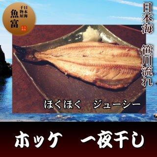 日本海笹川流れ 【ホッケ】干物(皮付き) 1枚入り