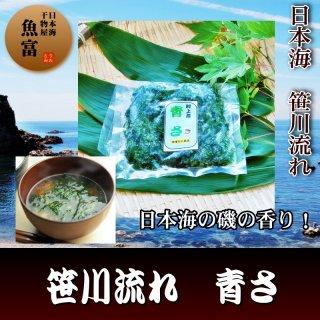 【青さ】(150g) 日本海笹川流れの磯の香り