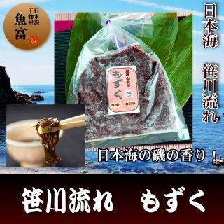 日本海笹川流れ【もずく】200g 1パック