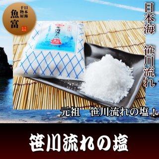 ミネラルたっぷり!【天然の塩】天然塩 笹川流れの塩 180g