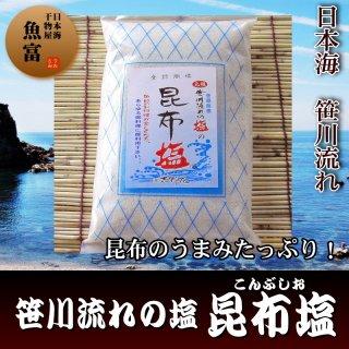 昆布のうまみたっぷり!【昆布塩】天然塩 笹川流れの塩 180g